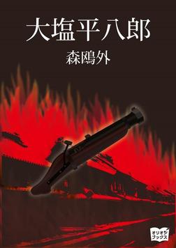 大塩平八郎-電子書籍