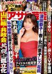 週刊アサヒ芸能 2020年03月05日号