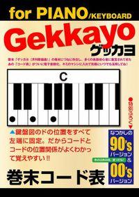 ゲッカヨ 巻末コード表 for PIANO/KEYBOARD
