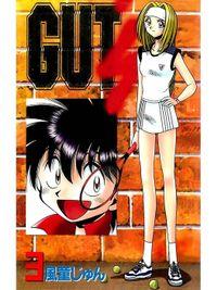 GUT's 3巻