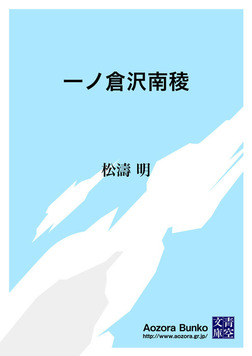 一ノ倉沢南稜-電子書籍