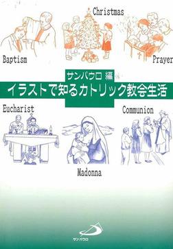 イラストで知るカトリック教会生活-電子書籍