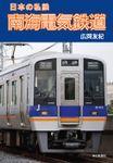日本の私鉄(毎日新聞出版)