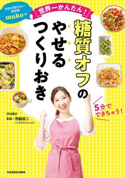 予約の取れない家政婦makoの世界一かんたん! 糖質オフのやせるつくりおき-電子書籍