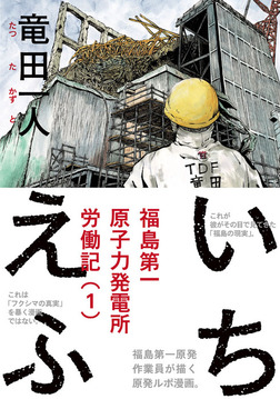いちえふ 福島第一原子力発電所労働記(1)-電子書籍