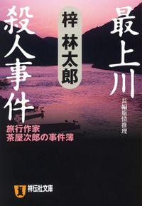 最上川殺人事件