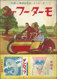 モーターファン 1935年 昭和10年 02月15日号