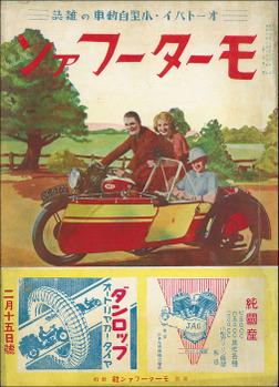 モーターファン 1935年 昭和10年 02月15日号-電子書籍