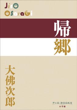 P+D BOOKS 帰郷-電子書籍