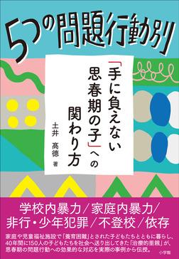 5つの問題行動別「手に負えない思春期の子」への関わり方-電子書籍