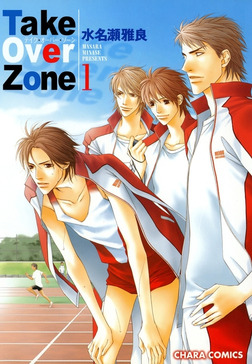 Take Over Zone(1)-電子書籍