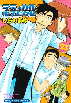 ラディカル・ホスピタル 23巻-電子書籍