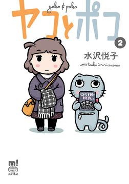 ヤコとポコ 2-電子書籍
