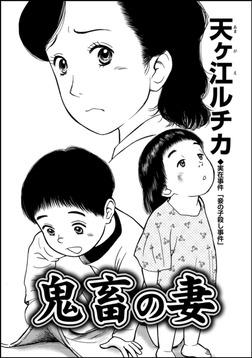 鬼畜の妻(単話版)-電子書籍