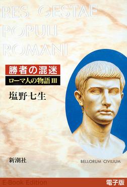 勝者の混迷──ローマ人の物語[電子版]III-電子書籍