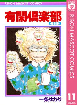 有閑倶楽部 11-電子書籍