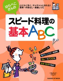 はらぺこさんのスピード料理の基本ABC-電子書籍