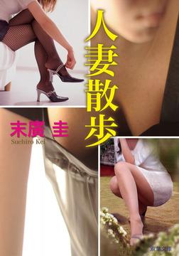 人妻散歩-電子書籍
