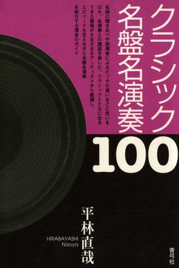 クラシック名盤名演奏100-電子書籍