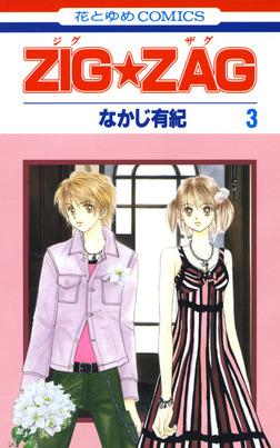 ZIG☆ZAG 3巻-電子書籍
