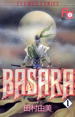 BASARA(1)【期間限定 無料お試し版】-電子書籍