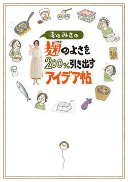 おのみさの麹のよさを200%引き出すアイデア帖-電子書籍
