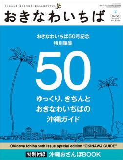 おきなわいちば Vol.50-電子書籍