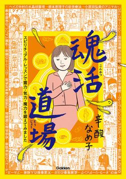 魂活道場-電子書籍