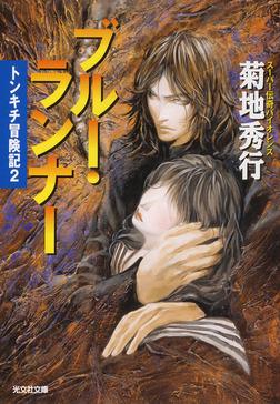 ブルー・ランナー~トンキチ冒険記2~-電子書籍
