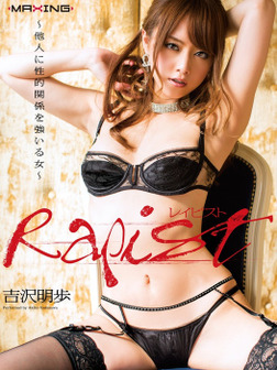 Rapist ~他人に性的関係を強いる女~ 吉沢明歩-電子書籍