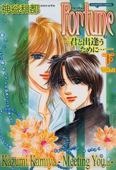 Fortune - Meeting You - (Yaoi Manga), Volume 2