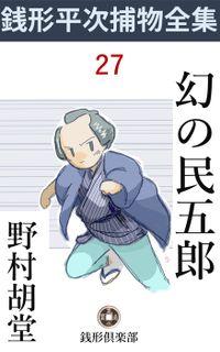 幻の民五郎