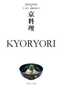 京料理 KYORYORI ジャパノロジー・コレクション