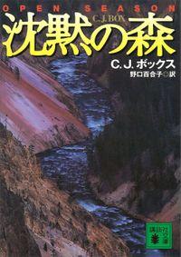 狩猟区管理官シリーズ(講談社文庫)