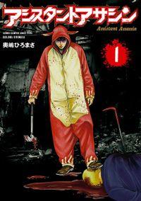 アシスタントアサシン(少年チャンピオン・コミックス エクストラ)