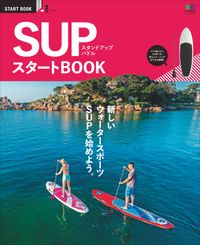 SUP スタートBOOK
