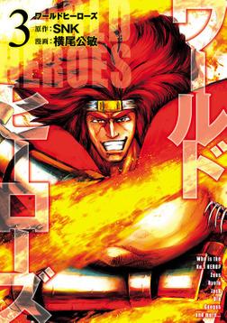 ワールドヒーローズ(3)-電子書籍