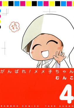 がんばれメメ子ちゃん (4)-電子書籍