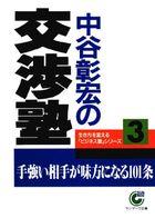 中谷彰宏の交渉塾