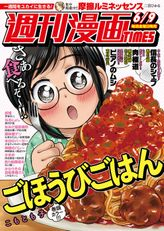 週刊漫画TIMES 2017年6/9号