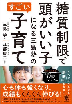 糖質制限で頭がいい子になる三島塾のすごい子育て-電子書籍