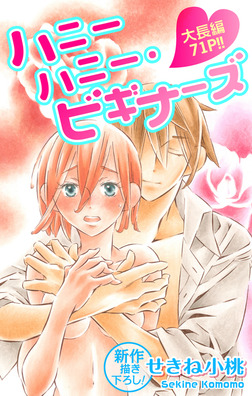 Love Jossie ハニーハニー・ビギナーズ story03-電子書籍