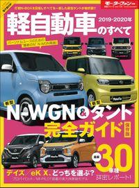 ニューモデル速報 統括シリーズ 2019-2020年 軽自動車のすべて