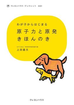 原子力と原発きほんのき-電子書籍