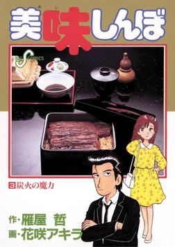美味しんぼ(3)【期間限定 無料お試し版】-電子書籍