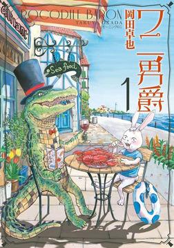 ワニ男爵(1)-電子書籍