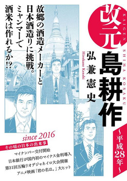 改元 島耕作(32) ~平成28年~-電子書籍