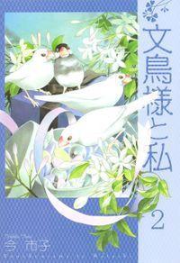 文鳥様と私(2)