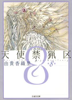 天使禁猟区 8巻-電子書籍