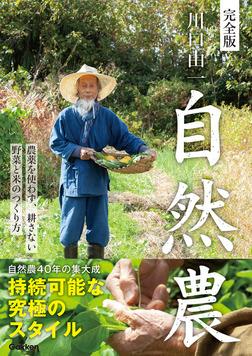 完全版 川口由一 自然農 農薬を使わず、耕さない 野菜と米のつくり方-電子書籍